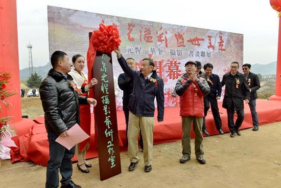 青岛安乐社区居委会主任曲勇与杨元惺主席为杨元惺摄影艺术工作室揭牌