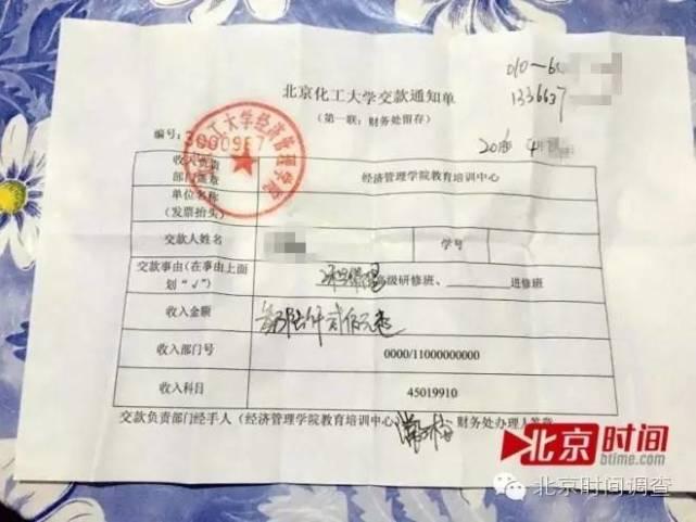 """一名考生提供的盖了""""北化经济管理学院""""字样印章的交款通知单。图/北京时间"""