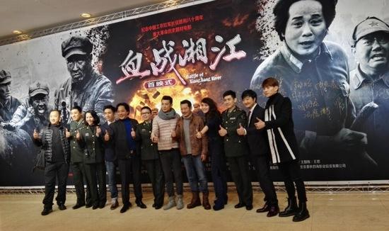 《血战湘江》首映现场