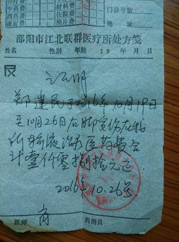 11月29日,家眷从死者钱包中翻进去的处方笺。