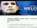 视频-上海申花正式宣布新帅 波耶特下赛季入主