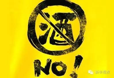 """黑龙江省纪委党风政风监督室负责人崔永洪表示,当地原来有""""无酒不说话、无酒不办事""""的陋习,因为喝酒,曾出过很多问题,损害了党员干部形象。"""
