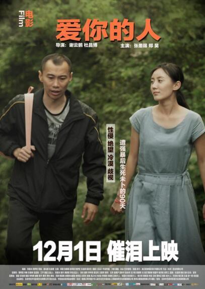 电影《爱你的人》12月1日上映 关注艾滋孤儿