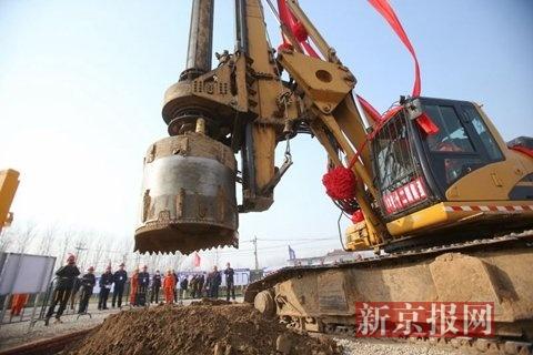 上午11:16,北京新机场快速公路(南五环-北京新机场)工程第4标段桩基开钻。