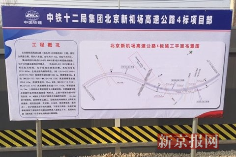 现场展现的工程引见。新京报记者 王贵彬 摄
