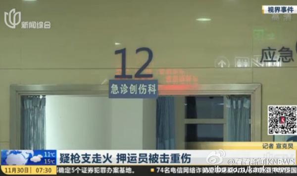 @看看新闻KNEWS官方微博11月30日消息,上海有一名押运员昨天下午被自己的枪支击伤,由于伤势较重,被送医抢救。据看看新闻Knews记者了解到,这名押运员38岁,初步判断可能是在上厕所时,不慎触碰到了自己的配枪,子弹从其下巴处射入,导致其下巴、颈部等位置被击中,已经外伤处理后转入重症监护室。目前伤员生命体征平稳。目确切原因和过程尚在进一步调查中。