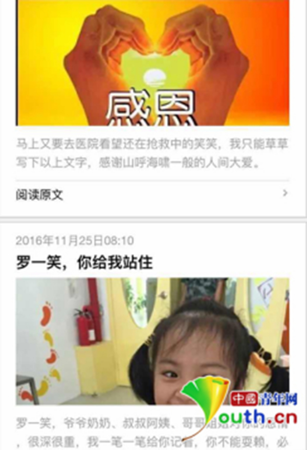 罗尔在个人微信公众号发布的《罗一笑,你给我站住》一文。 中国青年网 图