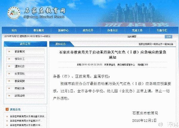 石家庄教育网今早两点半更改的通知。