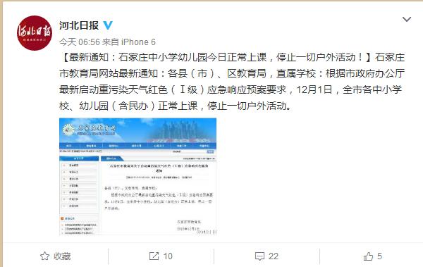 @河北日报 也先后发布两个通知。 来源:@河北日报
