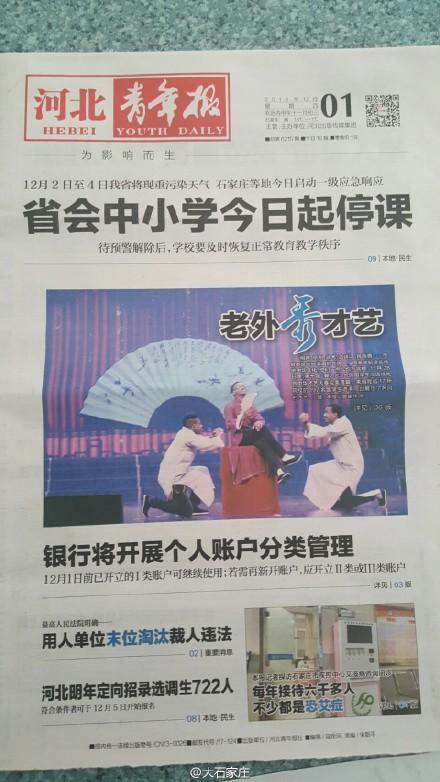 网友晒出河北青年报今天的头版头条还是省会中小学停课。 来源:@大石家庄