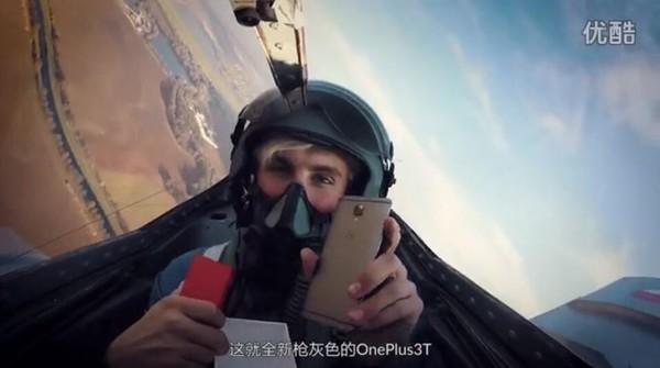 真的上天了 一加手机3T战斗机开箱视频