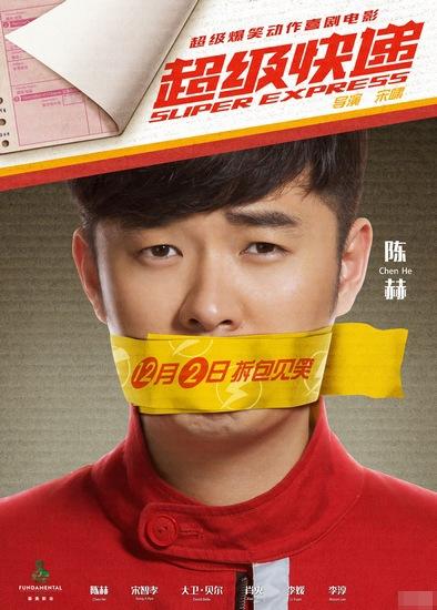 陈赫《超级快递》将上映 半个娱乐圈支持引期待