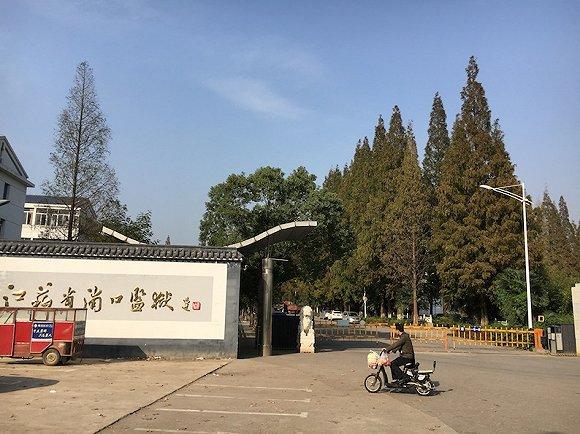 浦口监狱大门口。摄影:刘向南。