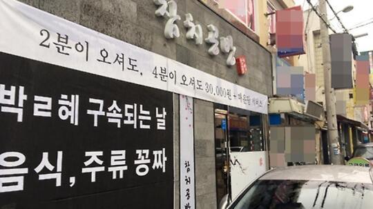 韩饭馆挂倒朴口号:朴槿惠被捕之日蚀品酒水全免