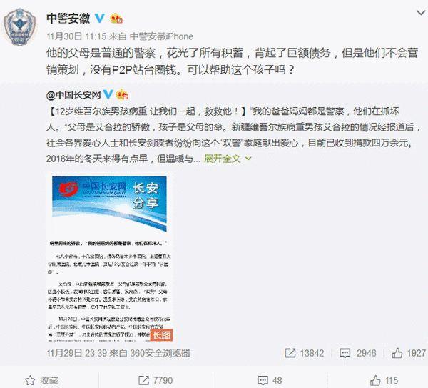 沸沸扬扬的罗尔事件后,@中警安徽 这样一条转发评论,让@中国长安网 为新疆一双警家庭病童号召募捐的消息引得更多关注。