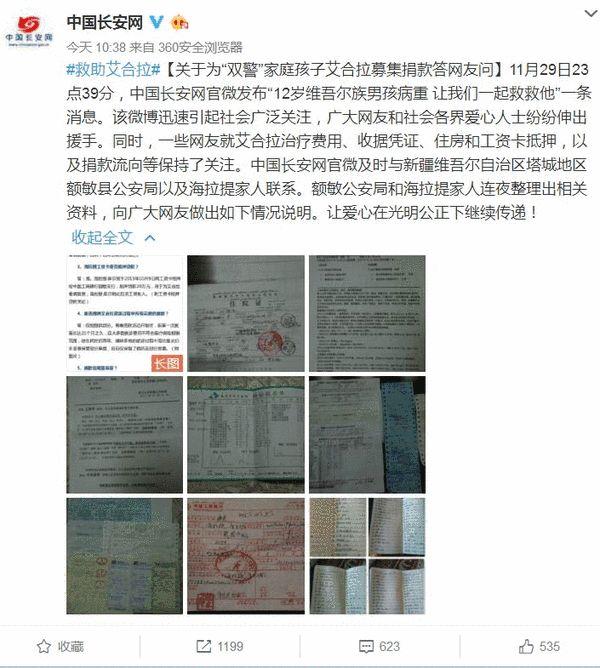 """今天上午,@中国长安网 为发布关于为""""双警""""家庭孩子艾合拉募集捐款答网友问,将艾合拉治疗费用、收据凭证、住房和工资卡抵押凭证公开,并对捐款流向情况作出说明。"""