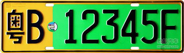 小型新能源汽车号牌式样(D代表纯电动新能源汽车,F代表非纯电动新能源汽车)