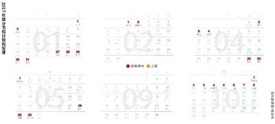 昨天,国务院办公厅公布了2017年元旦、春节、清明节、劳动节、端午节、中秋节和国庆节放假调休日期的具体安排。其中,1月1日放假,1月2日(星期一)补休。1月27日至2月2日春节放假调休,共7天,1月22日(星期日)、2月4日(星期六)上班。五一假期从4月29日到5月1日,共3天。由于明年中秋节包含在国庆节假期里,因此一共放假调休8天,从10月1日至8日,9月30日(星期六)上班。 新京报记者沙璐