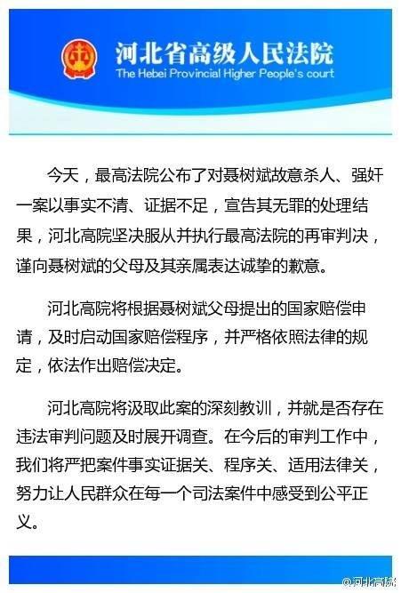 新京报快讯(记者韩雪枫)昨天上午,最高公民法院第二巡回法庭改判聂树斌无罪。领前,河北高院在微博上向聂树斌家眷道歉。
