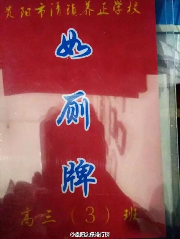 """网友发帖称,贵州一中学学生上厕所需带""""如厕牌"""" 来源:@都匀最热门"""