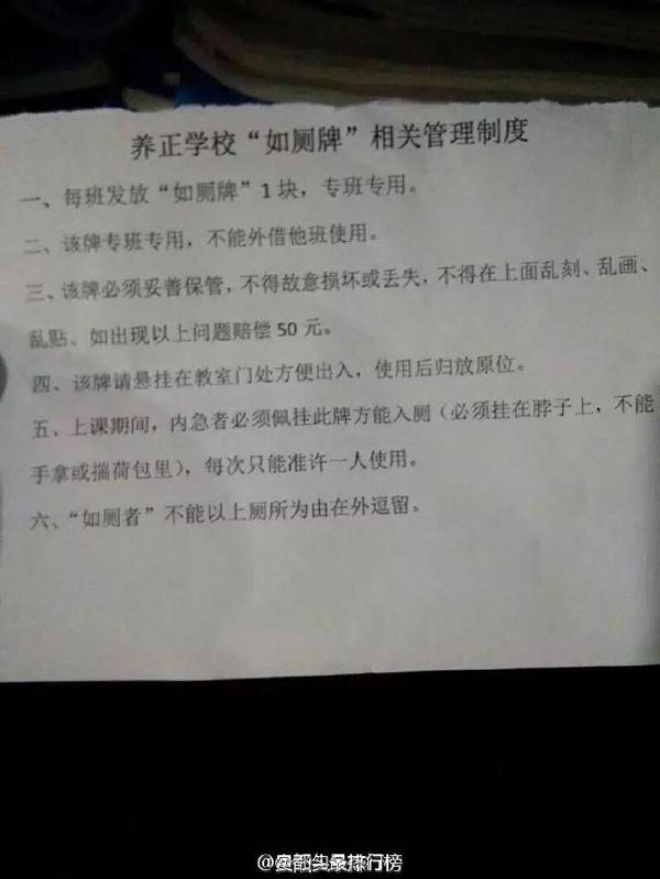 """贵州一中学学生上厕所需脖挂""""如厕牌"""":一班一块,违反处罚"""