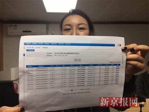 小铜人ceo李小跳展示汇款单据。新京报记者 林斐然 摄
