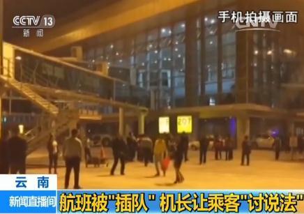 这是事发时乘客郭先生拍摄的视频。从视频中可以看到,在机场廊桥下,有几名乘客正在踢毽子,还有的乘客站在停机坪上聊天。