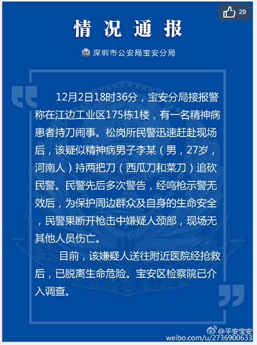 深圳市公安局宝循分局官微截图。