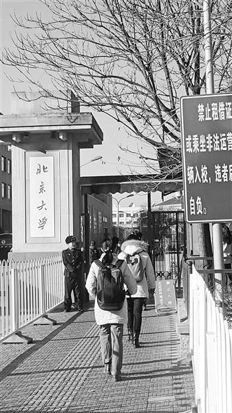 """北京大学校门外竖立着标有""""无证校外电动车禁止入内""""的牌子"""