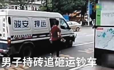 10月27日,黄某追砸运钞车,后被押运员击毙。视频截图