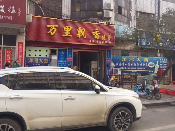 赖燕等人就餐的万里飘香快餐店。