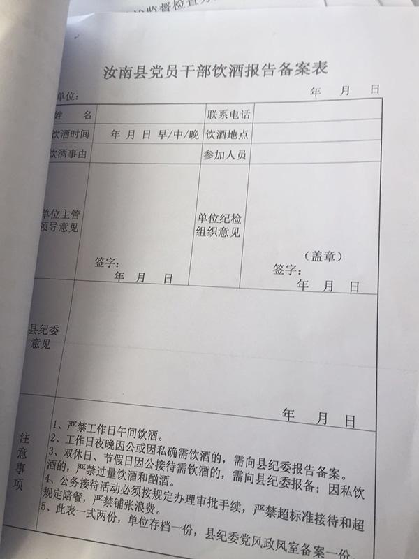汝南县党员干部饮酒报告备案表