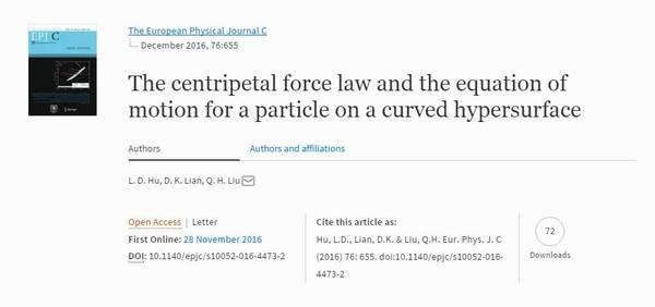 他们的研讨成果在《欧洲物理杂志C辑》(粒子与场论)在线揭晓