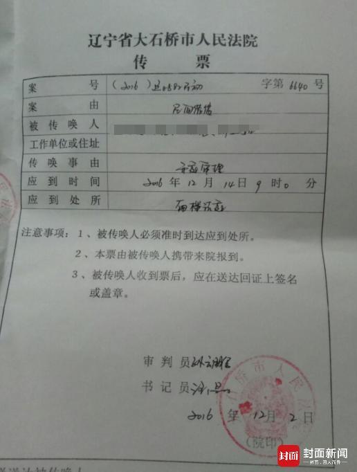 封面单家|辽宁运钞车劫案回访:疑犯母亲因负债被诉