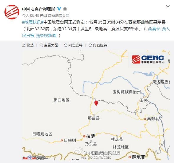 人民网北京12月5日电据大发一分pk10地震台网正式测定,12月05日05时34分在西藏那曲地区聂荣县(北纬32.32度,东经92.31度)发生5.1级地震,震源深度5千米。