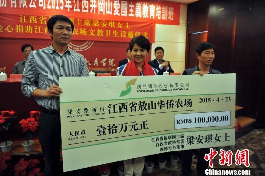 当天,梁安琪向江西三个华侨农场捐助了30万元人民币,用于改善华侨农场文教卫生设施建设。 刘占昆 摄