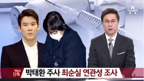 韩媒ChannelA报道截图