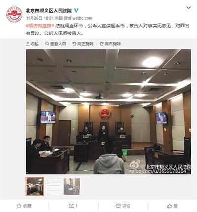 11月29日,顺义法院微博直播李某受审。顺义法院微博截图