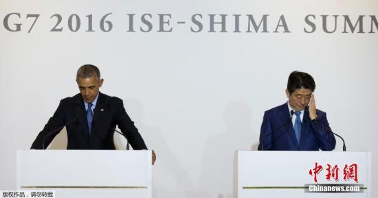 资料图:当地时间5月25日,美国总统奥巴马开启访日行程。世界经济发达国家在日本伊势志摩召开七国峰会之前,安倍与奥巴马举行会晤。