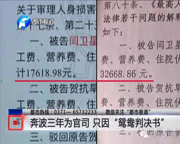 记者在周口鹿邑县公民法院民间网站,找到了这份裁决文书,发觉这份相同是2014年1月13号公布的裁决中,和法院履行的赔款金额确实相同。
