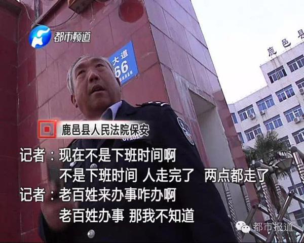 周口鹿邑法院的保安通知记者:一切的作业人员都去郑州进修了。 以后他们便牢牢关闭了大门。