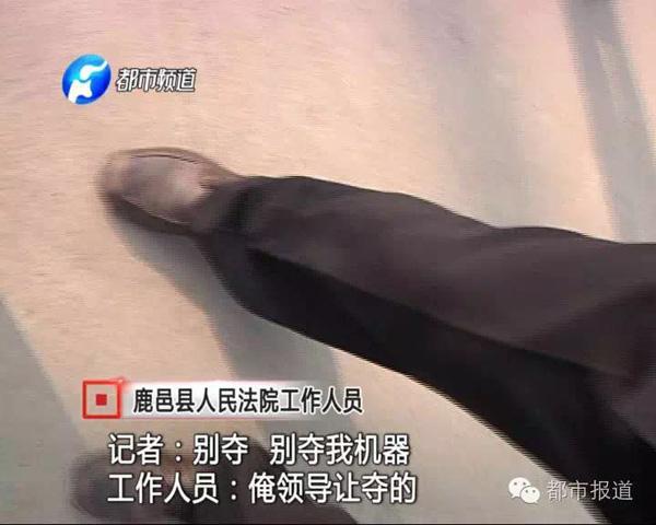 在抢夺机械进程中,法院作业人员还殴伤了记者。当记者拿脱手机预备报警时,就连手机都被抢走!