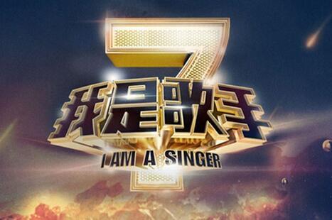 即将于2017年1月开播的第五季《我是歌手》最近传出改名风波,昨日更被爆出暂定的改后名为《歌手》。今年开始,不少综艺节目在新一季都换了名字,明年的综艺节目可能都面临着大改变。