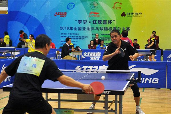 全国业余乒乓球锦标赛年度收官 总决赛广州落幕