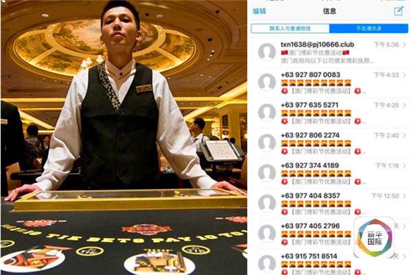 揭秘短信中的赌场如何吃你不剩渣