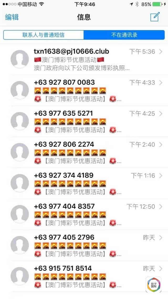 记者随便打开了几个广告中链接的网址,全中文界面,支持主流网银和常见的第三方支付方式,可见以中国人为目标客户群。但在联系方式一栏,几个网站的联系电话都以0063开头,而且很多短信招赌显示的手机号码也是0063。