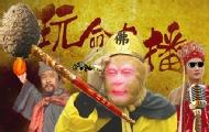 孙悟空玩命直播捅马峰窝