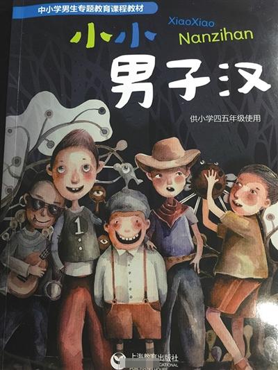 12月7日,小学男素性别课本《小小男人汉》的旧书公布会在上海静安区闸北第三核心小学举办,这本书被称为天下首本男素性别课本。有人以为,这本课本对性心理方面的常识有所波及,对少年的生长大有裨益,但也有人示意,该课本暗地里泄漏出大女子主义的偏向,使性别教导堕入男权呆板形象。