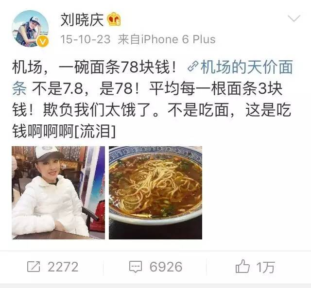明星吐槽机场高价餐饮,刘晓庆绝非孤例。
