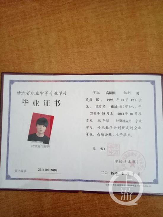 图为高圆圆在庆城职业中等专业学校读了3年,顺利获得中专毕业证。